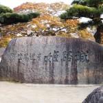 世界遺産姫路城碑